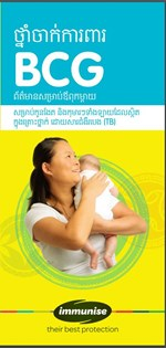 Links to brochure on BCG vaccination to protect against TB