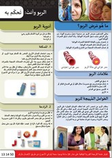 Image of asthma factsheet in Arabic